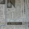 本日の日刊工業新聞に大きく掲載していただきました!
