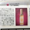 ムントジリが日刊工業新聞新製品フラッシュに掲載していただきました!